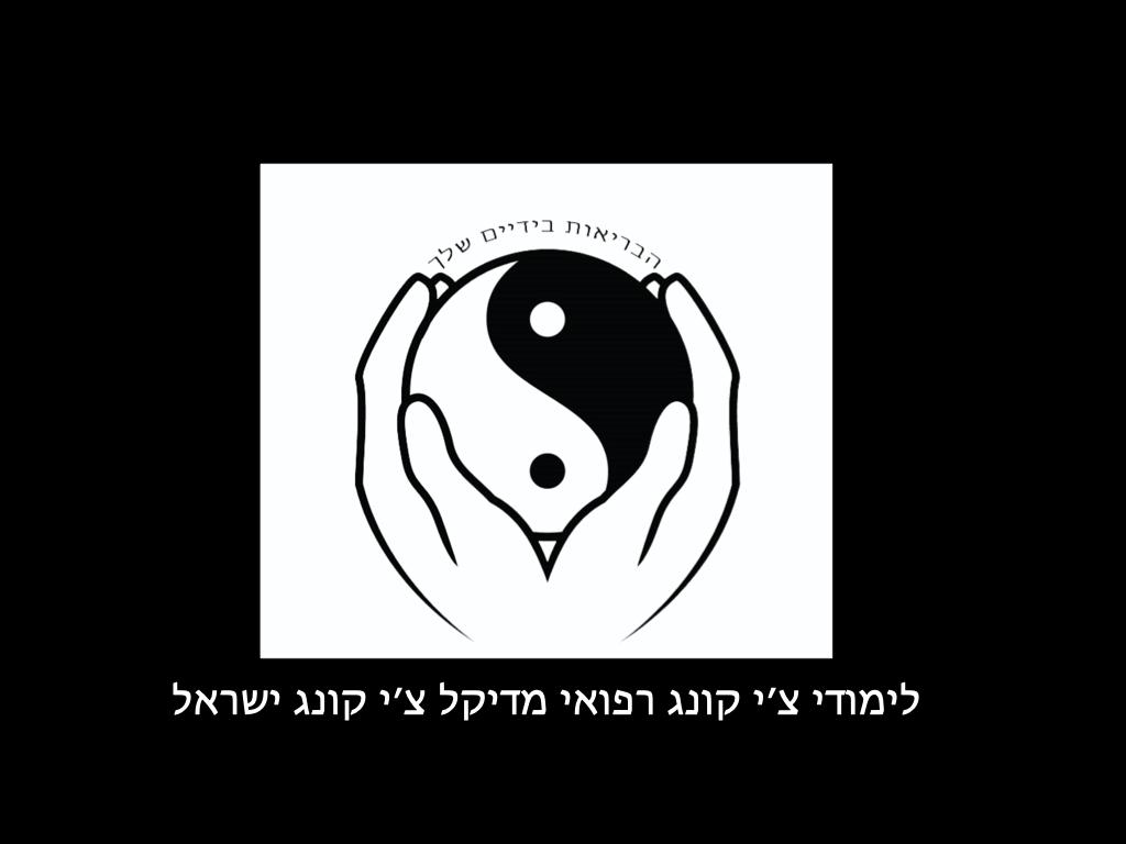 צ׳י קונג רפואי - לוגו של מסלול לימודים במדיקל צ׳י קונג ישראל