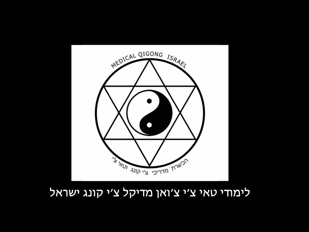 לוגו של הכשרת מדריכי טאי צ׳י במדיקל צ׳י קונג ישראל